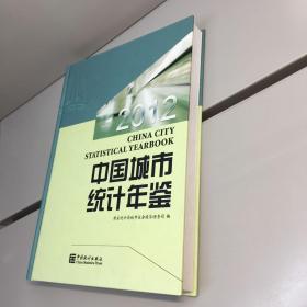 中国城市统计年鉴 (2012)【精装、未阅】【一版一印 库存新书 内页干净 正版现货 实图拍摄 看图下单】