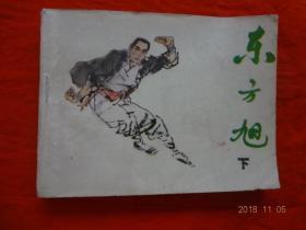 连环画:东方旭(下)