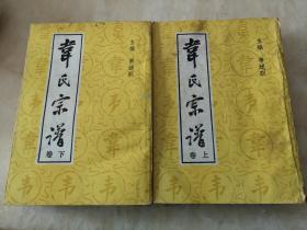 家谱族谱:韦氏宗谱(南川)上下卷二厚册全,近2000页,川渝地区