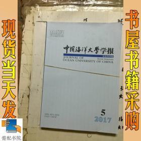 中国海洋大学学报  社会科学版      2017      5   6    共2本合售