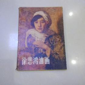徐悲鴻油畫