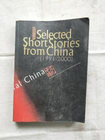 Selected Short Stories From China 1991-2000(1991-2000中国短篇小说选 英文)