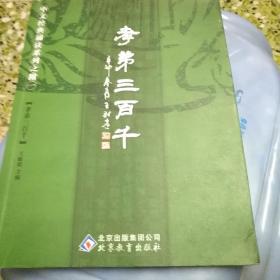孝弟三百千:中文经典诵读系列之附一
