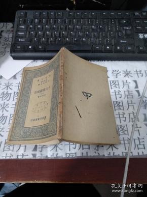 民国旧书:万有文库---十六国疆域志(一)     土6