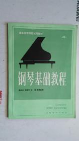 钢琴基础教程  4