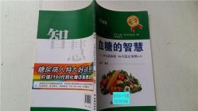 化解血糖的智慧 精编版 林涤非 编著 金盾出版社 16开
