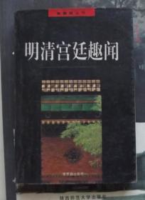 明清宫廷趣闻