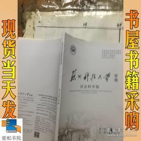 苏州科技大学学报  社会科学版     2018    3