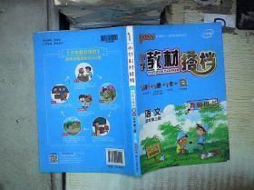 小学教材搭档-语文五年级 上册(RJ版) ..(全彩手绘版) 教师用书
