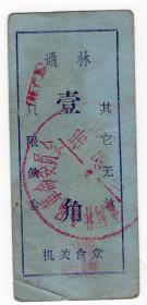 粮,布票,工票类-----1970年黑龙江省通河林业局