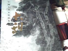 中国名画家精品集 程大利【作者程大利签名本】 高于九品         厨4