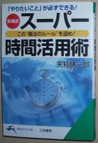 日文原版书 ス-パ-时间活用术 (知的生きかた文库) 矢矧晴一郎