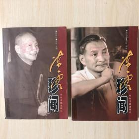 陳云珍聞(全2冊)