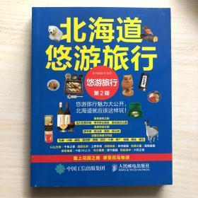 北海道悠游旅行(第2版)