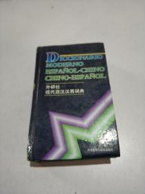 外研社:现代西汉汉西词典