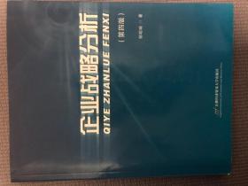 企业战略分析(第3版)
