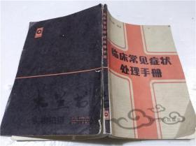 临床常见症状处理手册 陈宝卿 编著 甘肃人民出版社 1985年9月 32开平装