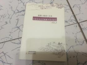 中国音乐史实验教学改革研究