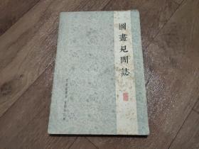 1964年版(图画见闻志)