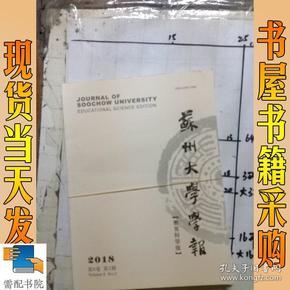 苏州大学学报  教育科学版     2018     1   2   共2本合售