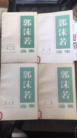 郭沫若选集( 1 2 3 4 少5)四册