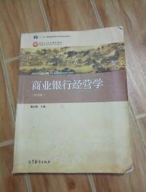 商業銀行經營學(第四版)