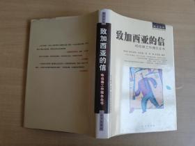 致加西亚的信:哈伯德工作理念全书【实物拍图 品相自鉴】