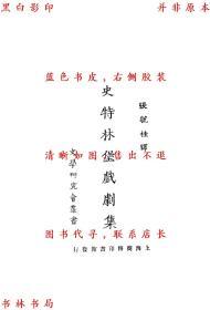 史特林堡戏剧集-张毓桂译-民国商务印书馆刊本(复印本)