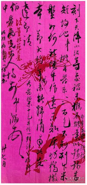 张元翰(1852-1904) 致刘伯鲁、刘若曾书札一通