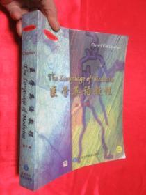 医学英语教程(第7版)(英文影印版)  【大16开】,无盘