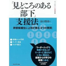 日文原版书 「见どころのある部下」支援法 (ワークス人と组织选书) 単行本 谷口智彦  (著) 有书带