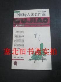 五角丛书-中国诗人成名作选 无翻阅无字迹挺版