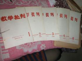 教学批判1967年1,2,3,4,6【5本合售】南屋书籍3