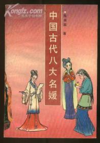 中国古代八大名媛