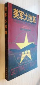 美军大改革(从越南战争到海湾战争)