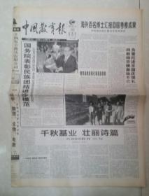 1999年9月30日《中国教育报》(99世纪大阅兵-阅兵村的故事)