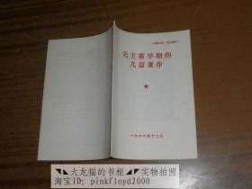 毛主席早期的几篇著作