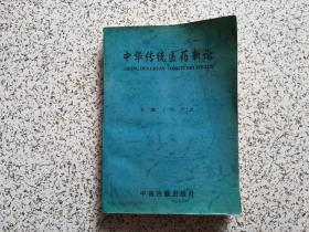 纪念李时珍诞辰480周年: 中华传统医药新论  签赠本