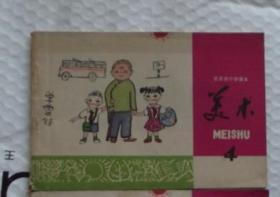 美术 -北京市小学生课本 第4册