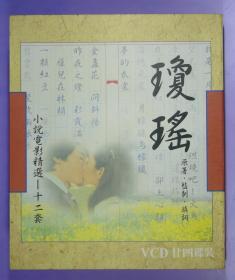 vcd琼瑶小说电影精选十二套