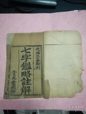 皇清光绪三十年 壹元堂藏板《七字鉴略注解》版本少见