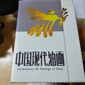 中国现代油画:1989年新加坡第一届中国现代油画展【吴冠中 刘迅 靳尚谊等诸多名家作品集】