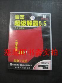 光盘:豪杰超级解霸 5.5(1光盘+使用手册) 内盘如新