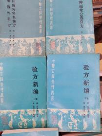 中医古籍整理丛书  37册合售,80年代初版,包快递,不拆售,多本稀少