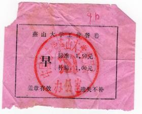 粮,布票,工票类-----1992年河北省秦皇岛市燕山大学