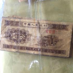 第二套人民币 纸分币壹分 663