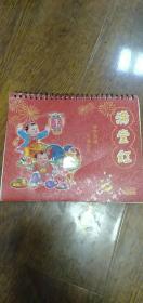 2006年月历 满堂红  杨柳青年画 13张全