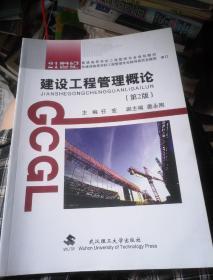 普通高等学校工程管理专业规划教材:建设工程管理概论(第2版)