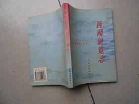 西湖文献丛书--西湖游览志