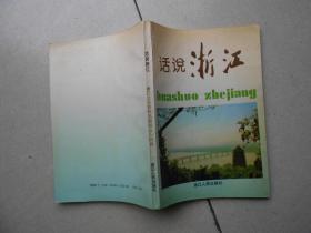 话说浙江(浙江文史资料选辑第54辑)